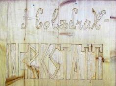 Holzdruckwerkstatt